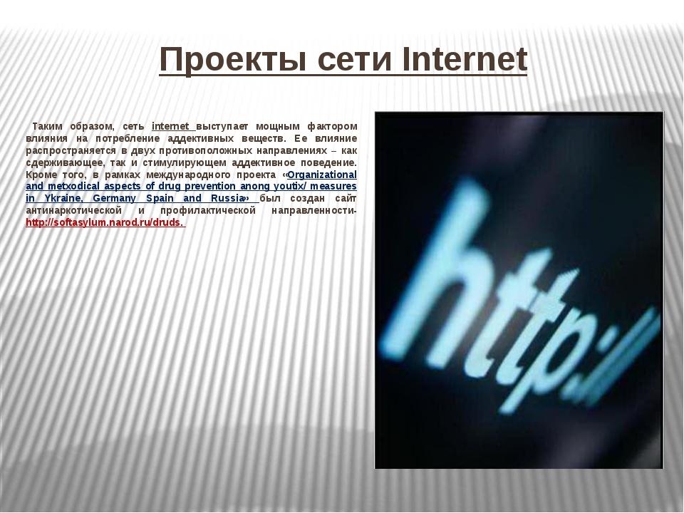 Проекты сети Internet Таким образом, сеть internet выступает мощным фактором...