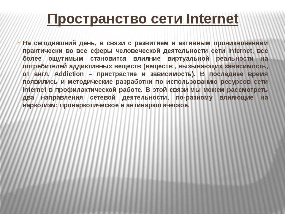 Пространство сети Internet На сегодняшний день, в связи с развитием и активны...