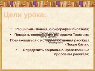 Расширить знания о биографии писателя; Показать своеобразие историзма Толсто