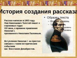 История создания рассказа Рассказ написан в 1903 году. Лев Николаевич Толстой