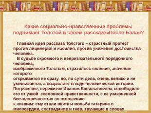 Какие социально-нравственные проблемы поднимает Толстой в своем рассказе«Пос