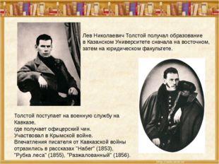 Лев Николаевич Толстой получал образование в Казанском Университете сначала н