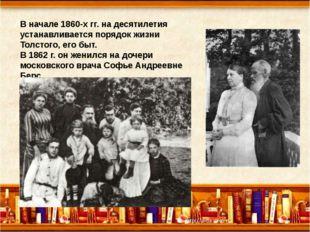 В начале 1860-х гг. на десятилетия устанавливается порядок жизни Толстого, ег