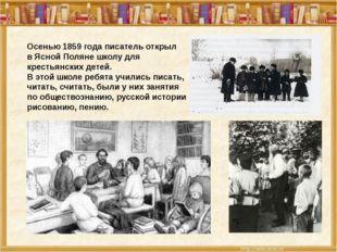 Осенью 1859 года писатель открыл в Ясной Поляне школу для крестьянских детей.