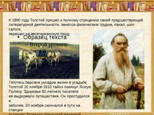 К 1890 году Толстой пришел к полному отрицанию своей предшествующей литератур