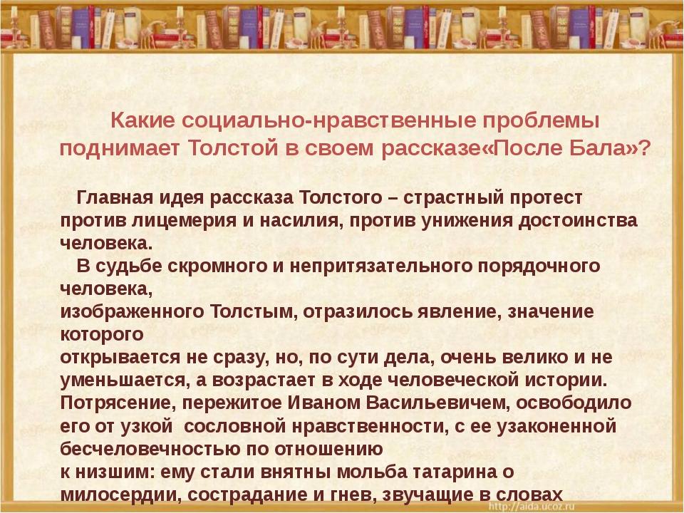 Какие социально-нравственные проблемы поднимает Толстой в своем рассказе«Пос...