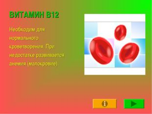 ВИТАМИН В12 Необходим для нормального кроветворения. При недостатке развивает