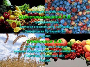 Презентация разработана : Щепетильниковой Л.В. – преподавателем биологии стр