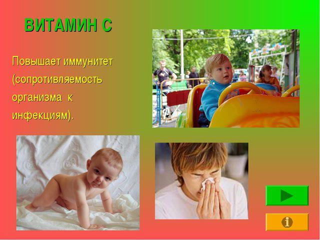 ВИТАМИН С Повышает иммунитет (сопротивляемость организма к инфекциям).