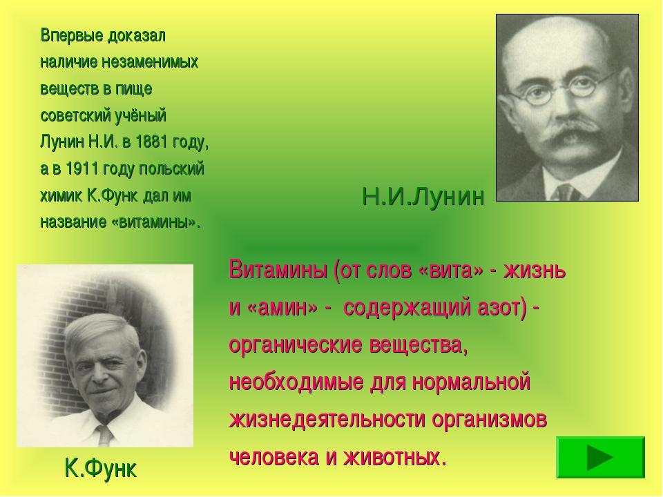 Н.И.Лунин Впервые доказал наличие незаменимых веществ в пище советский учёны...