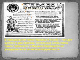 В официальном гимне Украины 6 строф — четыре куплета и два припева. Остальные
