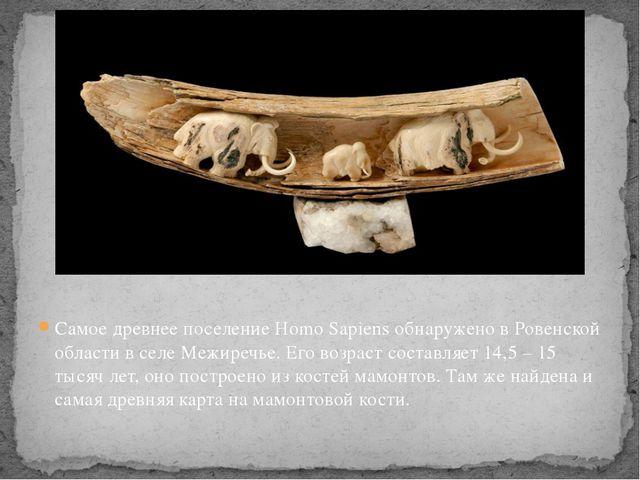 Самое древнее поселение Homo Sapiens обнаружено в Ровенской области в селе М...