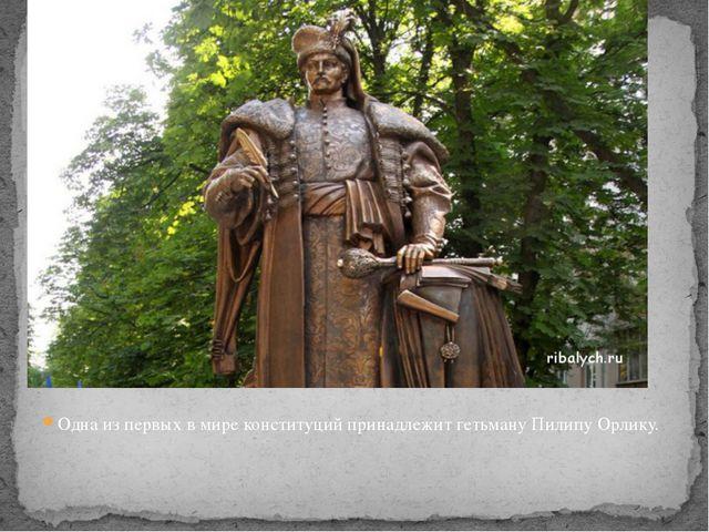 Одна из первых в мире конституций принадлежит гетьману Пилипу Орлику.