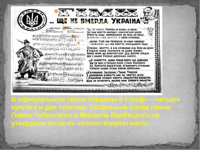 В официальном гимне Украины 6 строф — четыре куплета и два припева. Остальные...