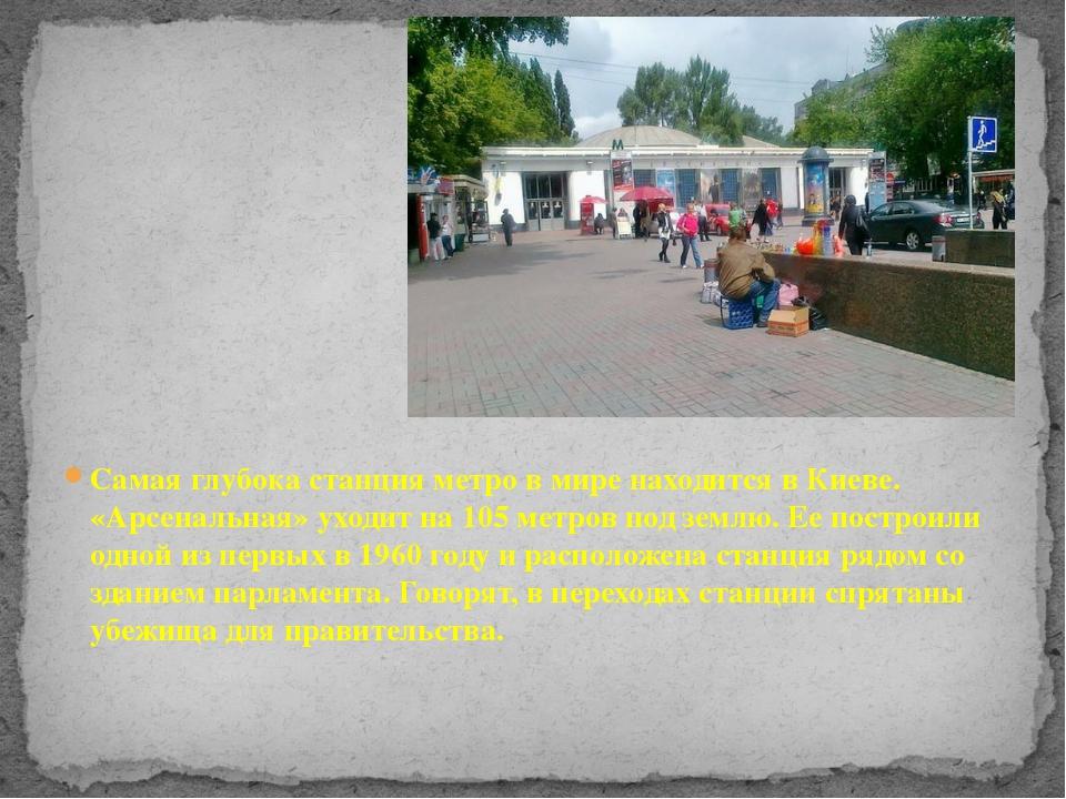 Самая глубока станция метро в мире находится в Киеве. «Арсенальная» уходит н...