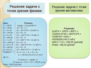 Решение задачи с точки зрения физики: Решение задачи с точки зрения математик