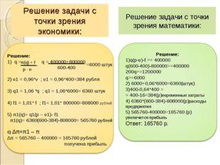 Решение задачи с точки зрения экономики: Решение задачи с точки зрения матема