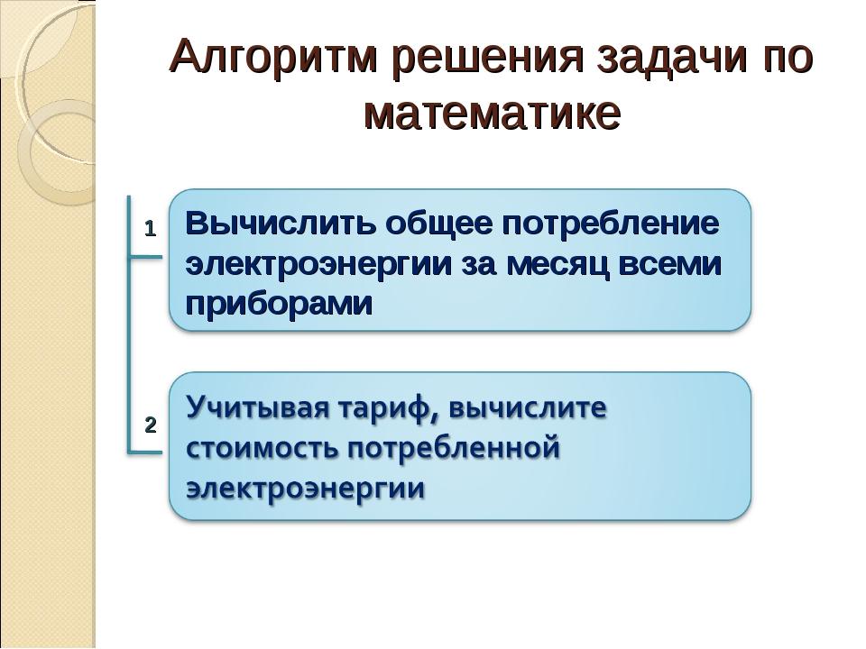 Алгоритм решения задачи по математике 1 2