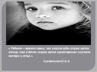 « Ребенок—зеркало семьи; как в капле воды отражается солнце, так в детях отра