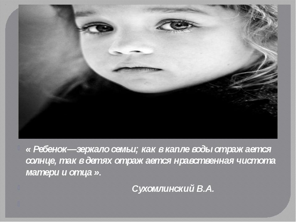 « Ребенок—зеркало семьи; как в капле воды отражается солнце, так в детях отра...