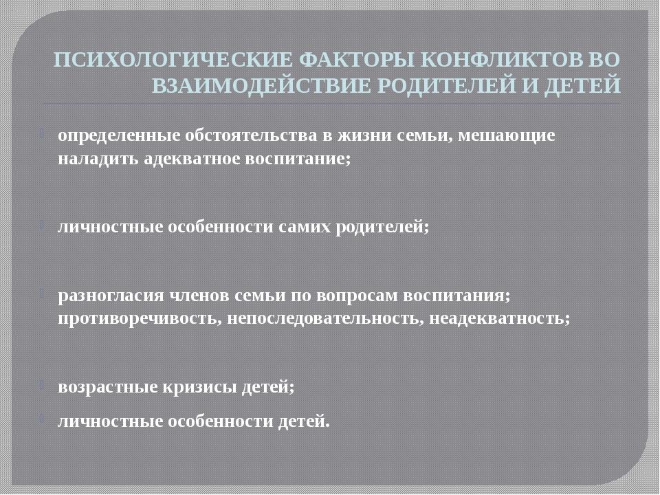 ПСИХОЛОГИЧЕСКИЕ ФАКТОРЫ КОНФЛИКТОВ ВО ВЗАИМОДЕЙСТВИЕ РОДИТЕЛЕЙ И ДЕТЕЙ опреде...