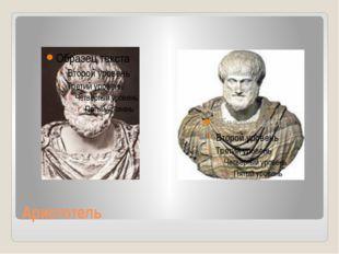 Аристотель