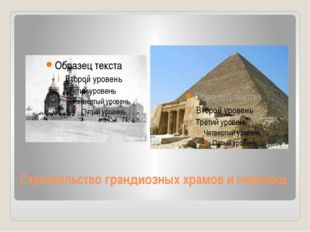 Строительство грандиозных храмов и пирамид