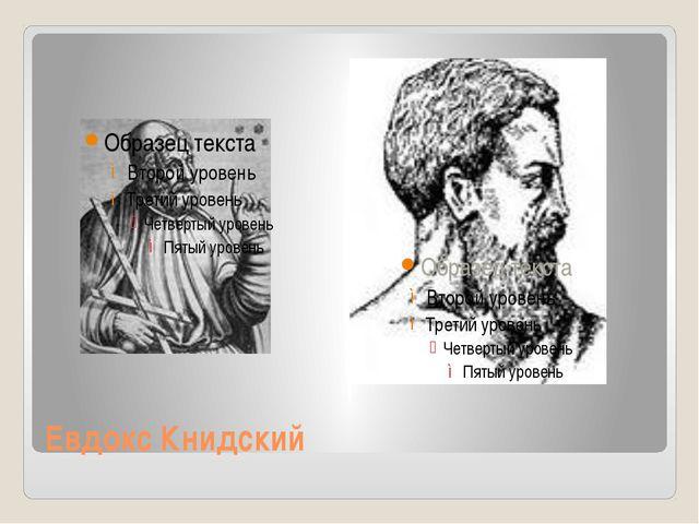 Евдокс Книдский