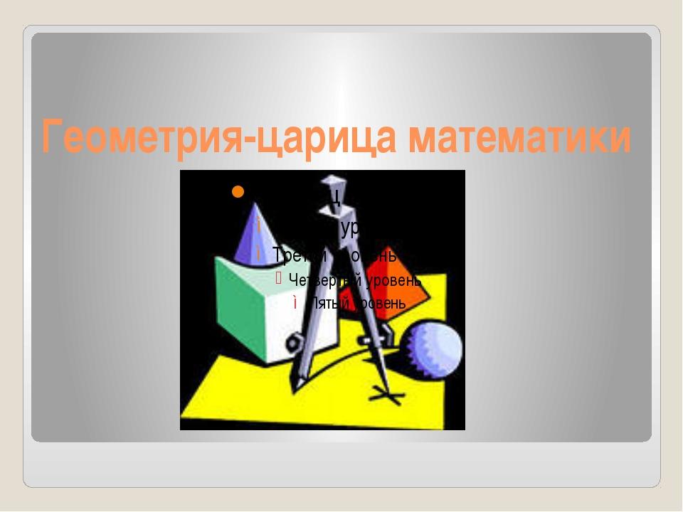 Геометрия-царица математики