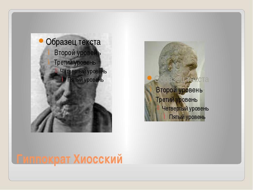 Гиппократ Хиосский