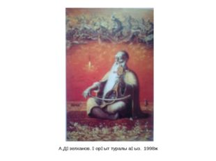 А.Дүзелханов. Қорқыт туралы аңыз. 1998ж