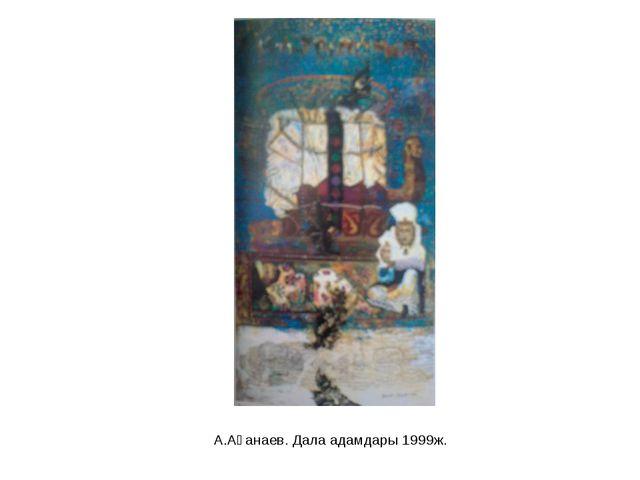 А.Ақанаев. Дала адамдары 1999ж.