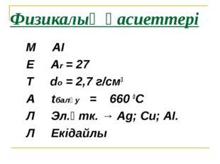 Физикалық қасиеттері М АІ Е Аr = 27 Т dо = 2,7 г/см3 А tбалқу = 660 0С Л Эл.ө