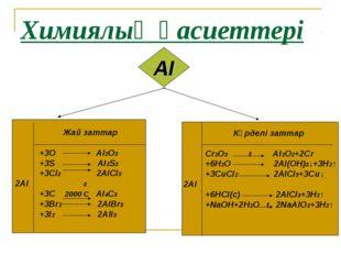 Химиялық қасиеттері АІ Жай заттар +3О АІ2О3 +3S АІ2S3 +3СІ2 2АІСІ3 2АІ 0 +3С