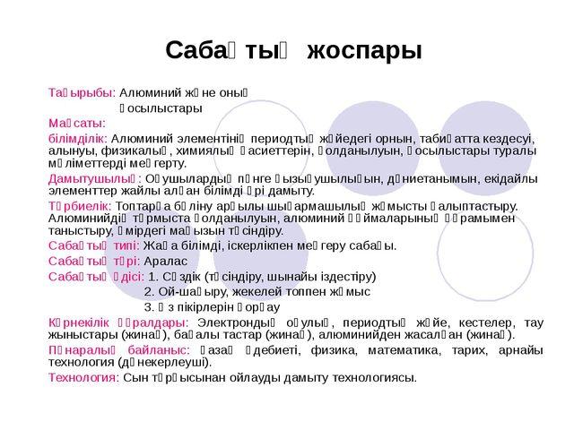 Тақырыбы: Алюминий және оның қосылыстары Мақсаты: білімділік: Алюминий элеме...