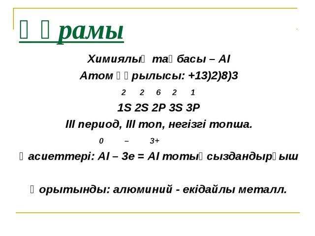 Құрамы Химиялық таңбасы – АІ Атом құрылысы: +13)2)8)3 2 2 6 2 1 1S 2S 2Р 3S 3...