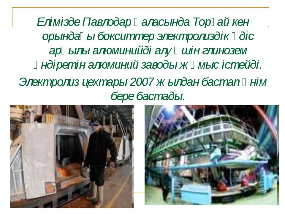 Елімізде Павлодар қаласында Торғай кен орындағы бокситтер электролиздік әдіс...