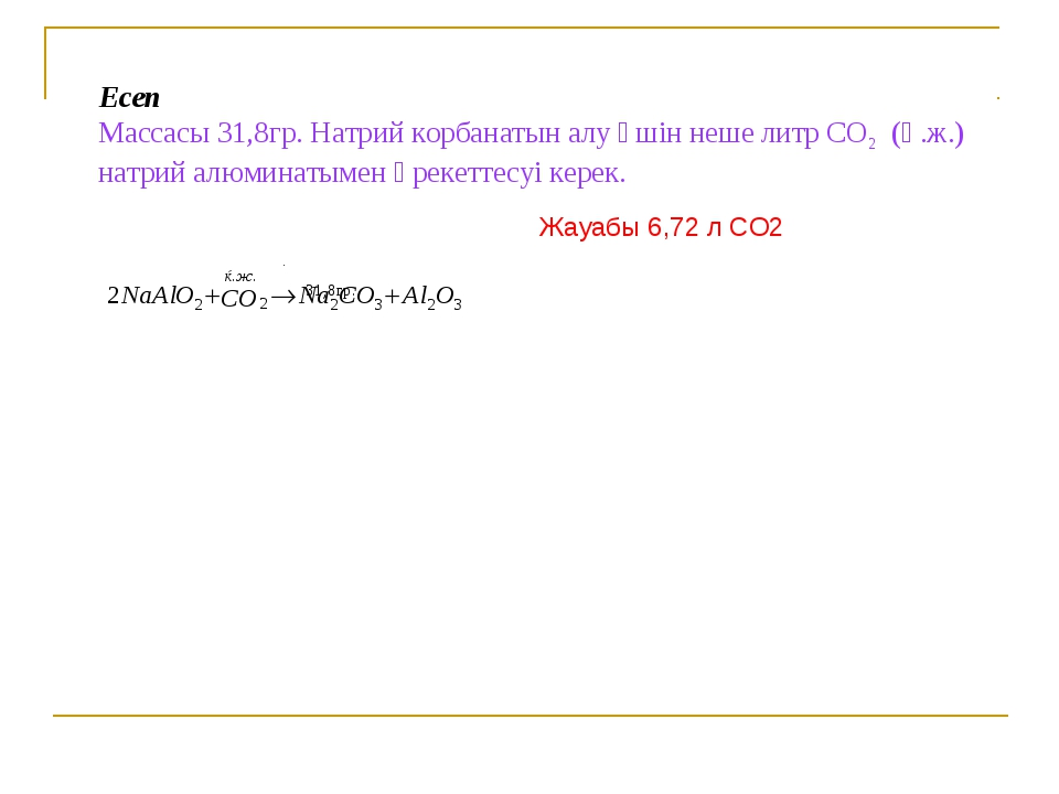 Есеп Массасы 31,8гр. Натрий корбанатын алу үшін неше литр СО2 (қ.ж.) натрий а...