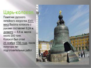 Царь-колокол. Памятник русского литейного искусстваXVIII века.Высота колокол