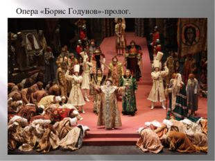 Опера «Борис Годунов»-пролог.