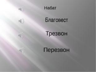 Набат Благовест Трезвон Перезвон