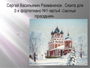 Сергей Васильевич Рахманинов . Сюита для 2-х фортепиано №1 часть4. «Светлый п