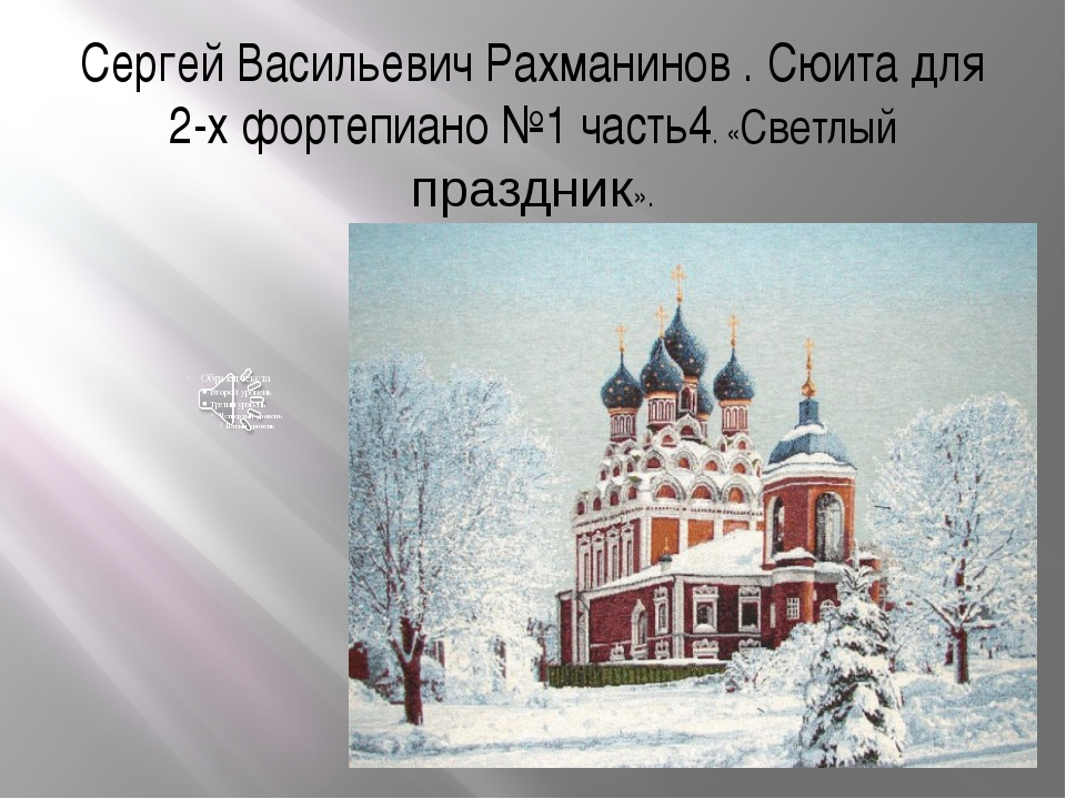 Сергей Васильевич Рахманинов . Сюита для 2-х фортепиано №1 часть4. «Светлый п...