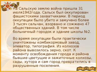 На Сальскую землю война пришла 31 июля1942года. Сальск был оккупирован фашист