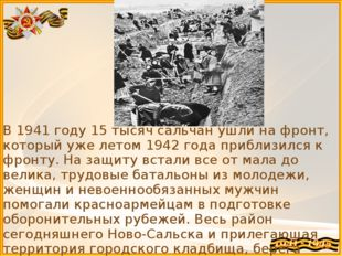 В 1941 году 15 тысяч сальчан ушли на фронт, который уже летом 1942 года прибл