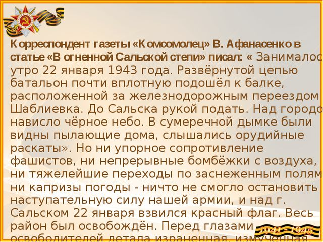 Корреспондент газеты «Комсомолец» В. Афанасенко в статье «В огненной Сальской...