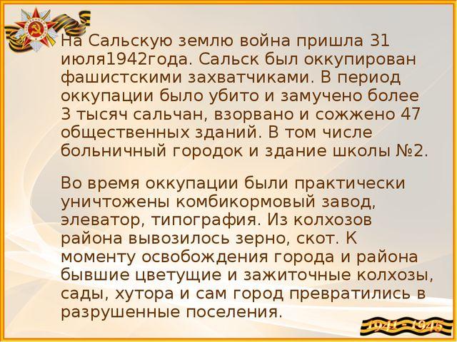 На Сальскую землю война пришла 31 июля1942года. Сальск был оккупирован фашист...