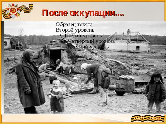 После оккупации....