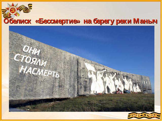 Обелиск «Бессмертие» на берегу реки Маныч