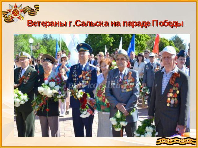 Ветераны г.Сальска на параде Победы